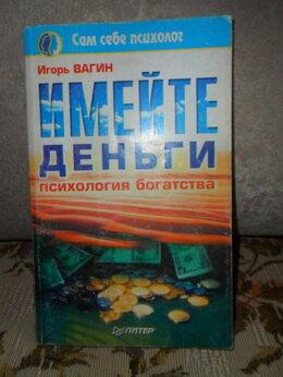 Бизнес и экономика - Имейте деньги. Психология богатства. И. Вагин, 0