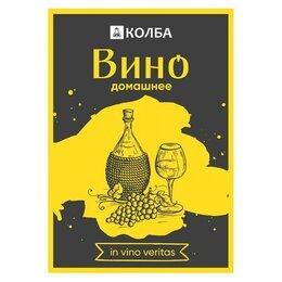 Этикетки, бутылки и пробки - Этикетка глянец «Вино домашнее», 0