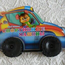Детская литература - Детская книжка-игрушка, книжка-машинка, 0