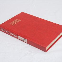 Художественная литература - Собрание сочинений Райдера Хаггарда, 9 томов, 0