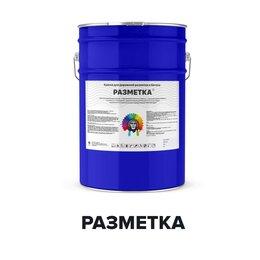 Краски -  Краска для дорожной разметки и бетона -…, 0