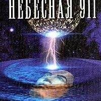 Книги в аудио и электронном формате - Небесная 911. Как обращаться за помощью к правому полушарию мозга, 0
