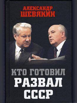 Прочее - Александр Шевякин. Кто готовил развал СССР.…, 0