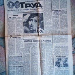 "Журналы и газеты - Газета ""Труд"" СССР № 297 / 1988 год, 0"
