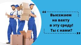 Работники склада - Грузчик-разнорабочий на склад вахта, 0