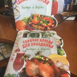 Дом, семья, досуг - Шикарные книги по кулинарии, 0