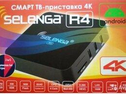 ТВ-приставки и медиаплееры - Андроид ТВ приставки SELENGA, 0
