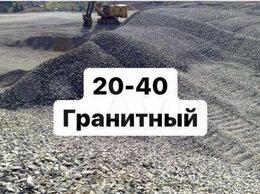 Строительные смеси и сыпучие материалы - Щебень с доставкой 20.40, 0