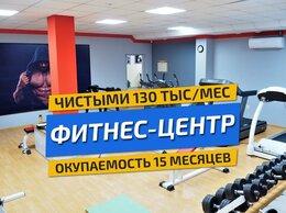 Сфера услуг - Готовый бизнес фитнес центр, 0