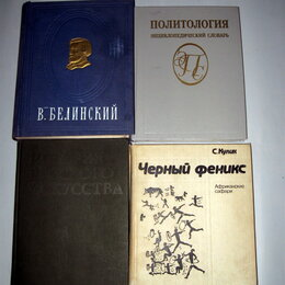 Словари, справочники, энциклопедии - Книги. Энциклопедический формат., 0