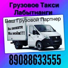 Транспорт и логистика - Услуги грузоперевозок , 0