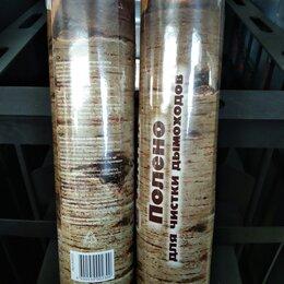 Дымоходы - Полено для чистки дымохода, 0