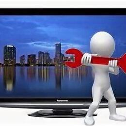 Ремонт и монтаж товаров - Ремонт Телевизоров в Нижнем Новгороде сегодня, 0