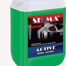 Моющие средства - Пена для мойки SHIMA ACTIVE (АКТИВ) 5кг, 0