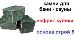Камни для печей - Камни для бани, сауны НЕФРИТ КУБИКИ, 0