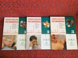 Медицина - Энциклопедия альтернативной медицины в 3 томах , 0