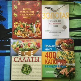 Прочее - Книги про кулинарию, 0