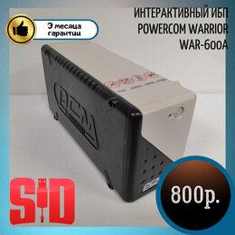 Источники бесперебойного питания, сетевые фильтры - Интерактивный ИБП Powercom Warrior WAR-600A, 0