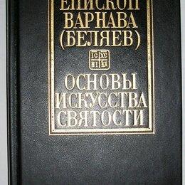 Астрология, магия, эзотерика - Том 1. Основы искусства святости. Опыт изложения православной аскетики. Из серии, 0