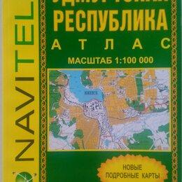 Словари, справочники, энциклопедии - Атлас Удмуртии километровка, 0
