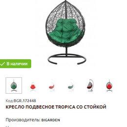 Подвесные кресла - КРЕСЛО ПОДВЕСНОЕ TROPICA СО СТОЙКОЙ, 0