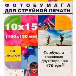 Бумага и пленка - Фотобумага Hi-Image Paper глянцевая двусторонняя, 10х15 см, 170 г/м2, 50 л., 0