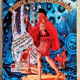 Астрология, магия, эзотерика - Книга: предсказаний, астрология, хиромантия, таро. НОВАЯ., 0