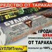 Усиленное средство от тараканов БУЛЛИТ гель+ по цене 350₽ - Средства от насекомых, фото 0