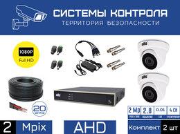 "Камеры видеонаблюдения - Комплект видеонаблюдения ""Дом 2"" FullHD 2 Mpix, 0"