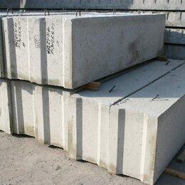 Строительные блоки - Блоки фундаментные ФБС шириной 30 и 40 см, длина 240 см, 0