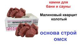 Камни для печей - Камни для бани и сауны МАЛИНОВЫЙ КВАРЦИТ КОЛОТЫЙ , 0