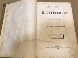 Антикварные книги - Сочинения И.С. Тургенева 1880 год , 0