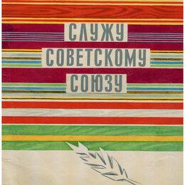 Детская литература - Сергей Михалков, служу Советскому Союзу, СССР книга,  детская литература, 1970, 0