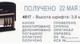 Сопутствующие товары - Штамп TRODAT 4817 /12 бухг  поз+дата/, 0