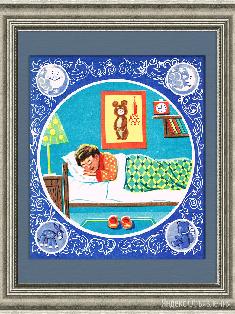 Спокойной ночи, Олимпийский Мишка. Советский плакат по цене 13000₽ - Гравюры, литографии, карты, фото 0