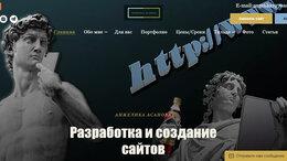 IT, интернет и реклама - Разработаю и создам сайт, который будет…, 0