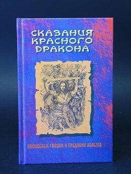 Художественная литература - Сказания Красного Дракона, 0