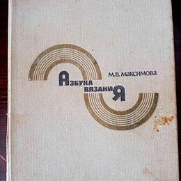 Дом, семья, досуг - Азбука вязания (М.В. Максимова, 1986 г.), 0