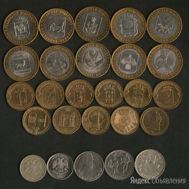 Юбилейные монеты России, биметалл и др. по цене 17₽ - Монеты, фото 0