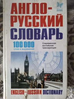 Словари, справочники, энциклопедии - Продаю англо-русский словарь, 0