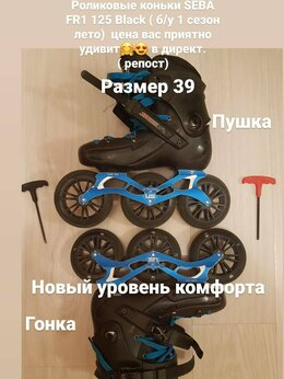 Роликовые коньки - Роликовые коньки Seba FR1 3x125, 0