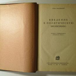 Наука и образование - Введение в политическую экономию Перевод с немецкого Роза Люксембург 1926, 0