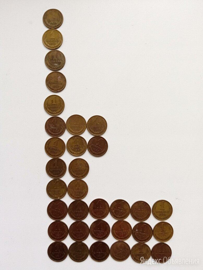 33 монеты 1 копейка 1969-1991 по цене 99₽ - Монеты, фото 0