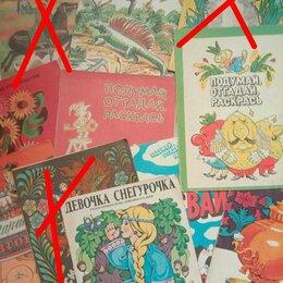 Раскраски и роспись - Детские книжки СССР Раскраски, 0