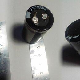Радиодетали и электронные компоненты - Конденсаторы 1000 x 160, 0