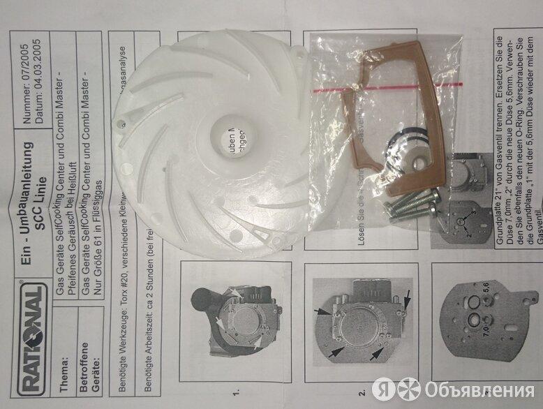 Ремкомплект крыльчатки вентилятора наддува Rational СM / SCC 61 / 101G 87.00.087 по цене 3500₽ - Вентиляция, фото 0