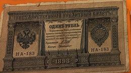 Банкноты - Государственный кредитный билет 1 рубль 1898 год, 0