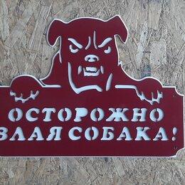 Садовые фигуры и цветочницы - Осторожно злая собака, 0