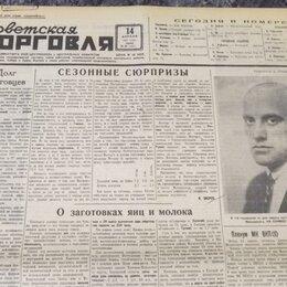 Журналы и газеты - Газета Сов Торговля 14 апреля 1937 г. Маяковский. ИЛЬФ извещение о смерти, 0