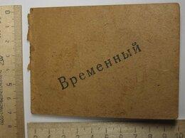 Документы - временный пропуск НКВД, 1942 год, 0